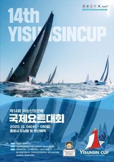 '제14회 이순신장군배 국제요트대회' 경남 통영에서 개최